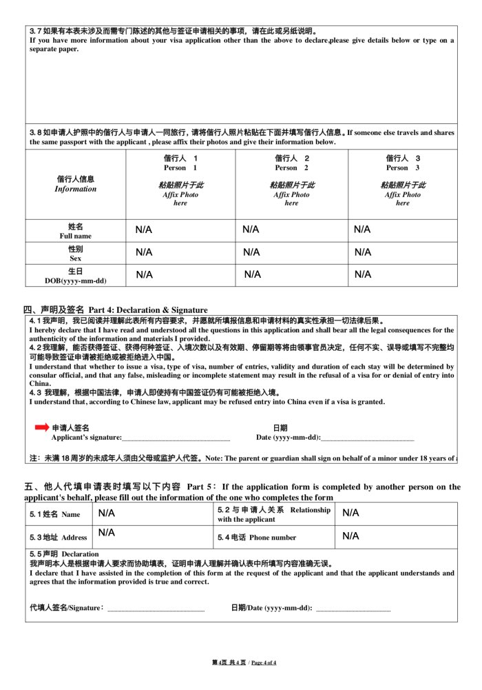 Chinese Visa Application Form UK 4